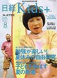 日経 Kids + (キッズプラス) 2006年 08月号 [雑誌]