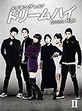 メイキング・オブ・ドリームハイ II [DVD]