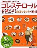 コレステロールを減らす!血液サラサラ料理術—NHK生活ほっとモーニング (生活実用シリーズ—NHK生活ほっとモーニング)