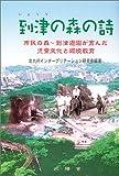 到津の森の詩—市民の森・到津遊園が育んだ児童文化と環境教育