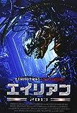 エイリアン2013 [DVD]