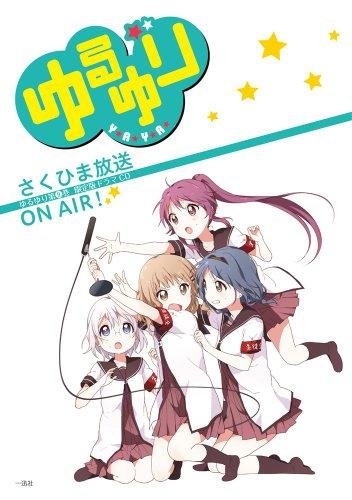 ゆるゆり (9)巻 限定版 (百合姫コミックス)