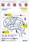 アタマがみるみるシャープになる! 脳の強化書