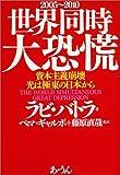 世界同時大恐慌―資本主義崩壊、光は極東の日本から