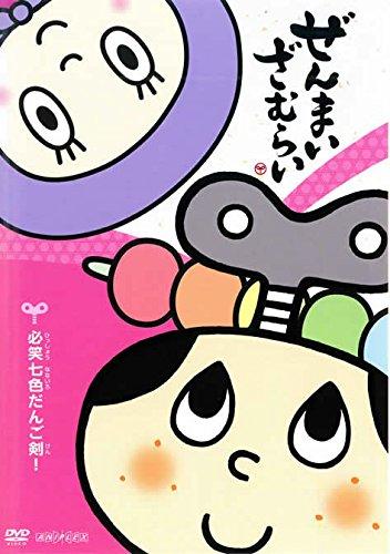 ぜんまいざむらい  ~必笑七色 [DVD]