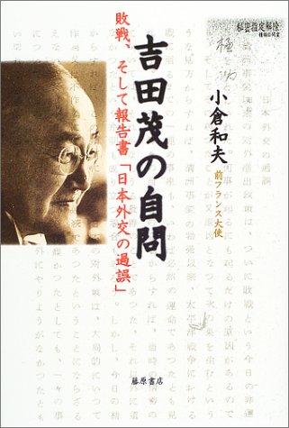 吉田茂の自問―敗戦、そして報告書「日本外交の過誤」