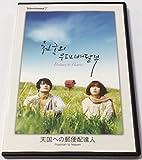 テレシネマ7 天国への郵便配達人 [レンタル落ち]