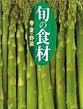 春・夏の野菜 (旬の食材)