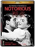 汚名(Notorious) [DVD]劇場版(4:3)【超高画質名作映画シリーズ17】 デジタルリマスター版