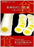 食卓の向こう側〈2〉 (西日本新聞ブックレット)
