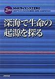 NHKサイエンスZERO 深海で生命の起源を探る (NHKサイエンスZERO)