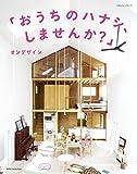 サムネイル:オンデザインの新しい書籍『おうちのハナシ、しませんか?』