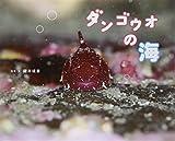 ダンゴウオの海 (ふしぎびっくり写真えほん)