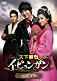 天下無敵イ・ピョンガン DVD-BOX 1