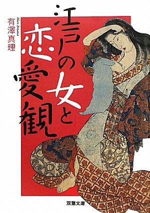 江戸の女と恋愛観 (双葉文庫)