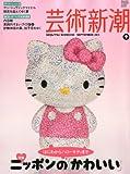 芸術新潮 2011年 09月号 [雑誌]