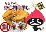 【遠州浜松名物】 うなぎいも 「いも切り干し」 無糖・無添加 180g×2P