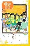本屋の森のあかり(12)<完> (KC KISS)