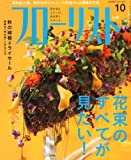 フローリスト 2011年 10月号 [雑誌]