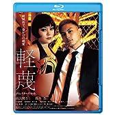 軽蔑 ディレクターズ・カット ブルーレイ [Blu-ray]