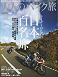 大人のバイク旅/ライダーのための「日本百名峠」 (ヤエスメディアムック 287)