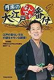 円楽の大江戸なんでも番付: 江戸の暮らし・文化の謎をオモシロ調査!