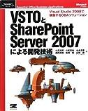 VSTOとSharePoint Server 2007による開発技術 Visual Studio 2008で構築するOBAソリューション (Programmer's SELECTION)