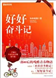 img - for Striving for Better Life (Chinese Edition) book / textbook / text book