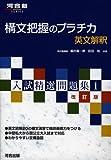 構文把握のプラチカ―英文解釈 (河合塾SERIES―入試精選問題集)