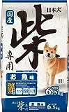 日本犬 柴専用 お魚味 6.5kg