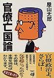 官僚亡国論 (新潮文庫)