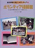 ボランティア情報館—付・調べ学習に役立つシリーズ総さくいん (総合学習に役立つボランティア)