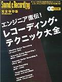 エンジニア直伝!レコーディング・テクニック大全 (リットーミュージック・ムック―サウンド&レコーディング・マガジン)