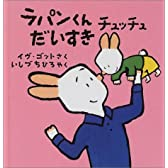 ラパンくんチュッチュだいすき (ラパンくんのだいすきシリーズ)