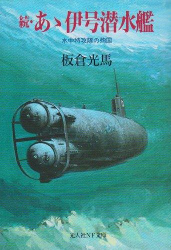 あゝ伊号潜水艦 (続)