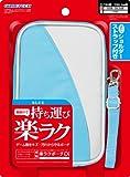 DSi/DS Lite用キャリングポーチ『楽ラクポーチDi(ブルー)』