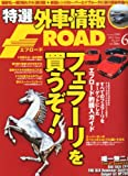 IO F ROAD (Gt[h) 2013N 06 [G]