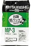 MITSUBISHI 掃除機用紙パックフィルター MP-3