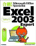 合格! Microsoft Office Specialist  Excel 2003 Expert
