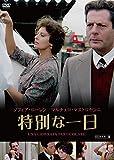 特別な一日 HDマスター版[DVD]