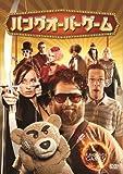 ハングオーバー・ゲーム [DVD]
