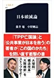 『日本総勘違い』京大・藤井教授「政府は間違った政策によって国民を殺す気か!」