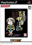 echange, troc Gegege no Kitarou (Konami the Best)[Import Japonais]