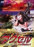 アクセル ブチギレ女の暴走クラッシュ!![DVD]