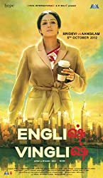 English Vinglish (Hindi Movie / Bollywood Film / Indian Cinema) (2012)- Blu Ray [Blu-ray]