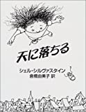 I fall in heaven (2001) ISBN: 4062085372 [Japanese Import]