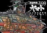「宇宙戦艦ヤマト2199」公式設定資料集第2弾「Garmillas」9月発売