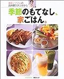 季節のもてなし、家ごはん。―塩田ノアさんのお料理スタジオから (SSCムック―レタスクラブ)