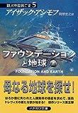 ファウンデーションと地球〈上〉―銀河帝国興亡史〈5〉    ハヤカワ文庫SF