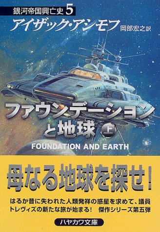 ファウンデーションと地球〈上〉—銀河帝国興亡史〈5〉 (ハヤカワ文庫SF)